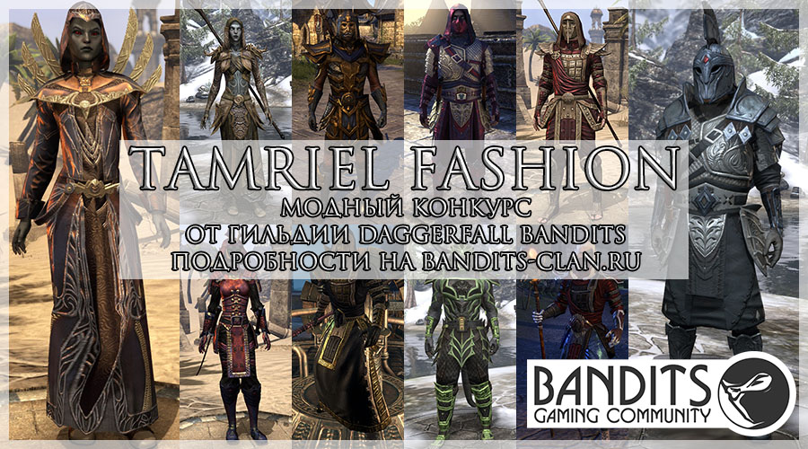 Tamriel Fashion